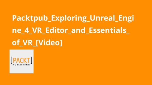 آموزشUnreal Engine 4 ،VR Editor، اپلیکیشن ها و محیطVR